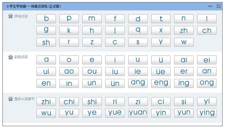 拼音点读机V1.0 绿色版