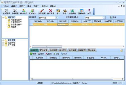 超易固定资产管理软件V3.19 增强版