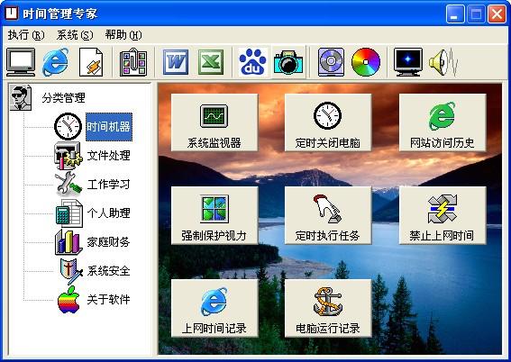 时间管理专家V5.6 简体中文官方安装版
