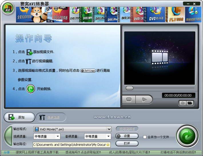狸窝AVI视频转换器V4.0.0.0 官方安装版