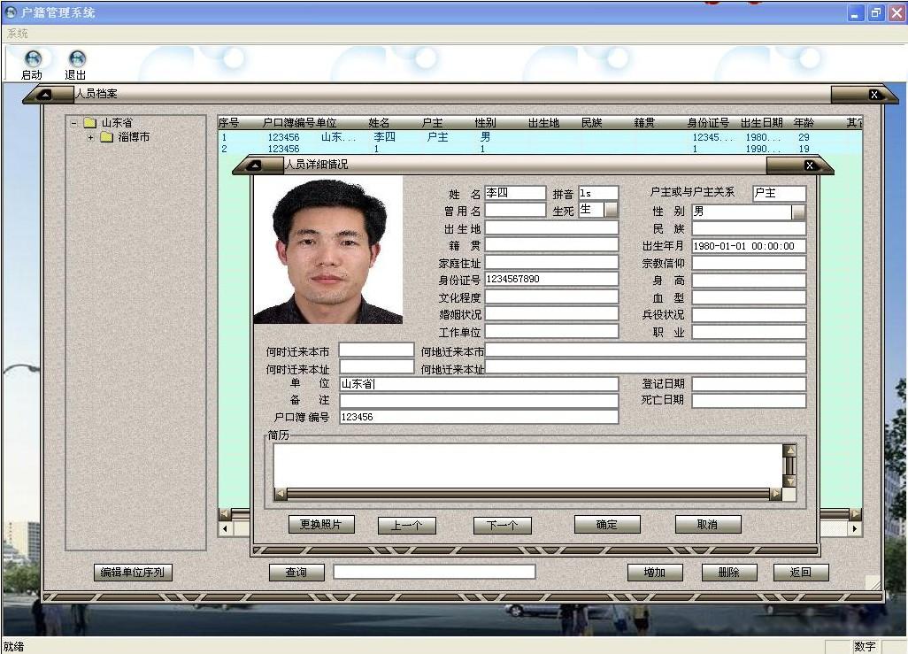 户籍管理系统V2.0 免费版