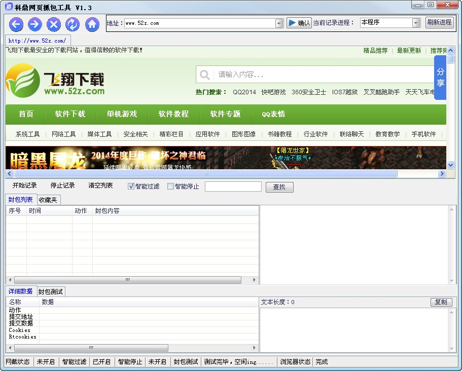 科鼎网页抓包工具V1.3 绿色版