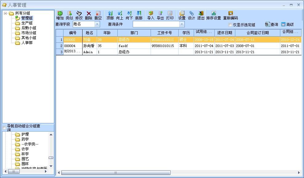 超易五金进销存V3.20 官方版