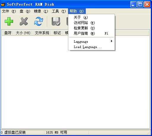 SoftPerfect RAM Disk(创建虚拟内存盘)V3.4.5 官方免费版