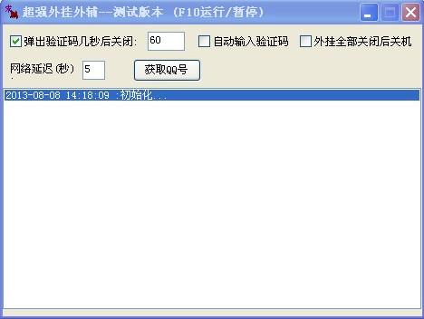 验证码自动录入器V1.0 免费版