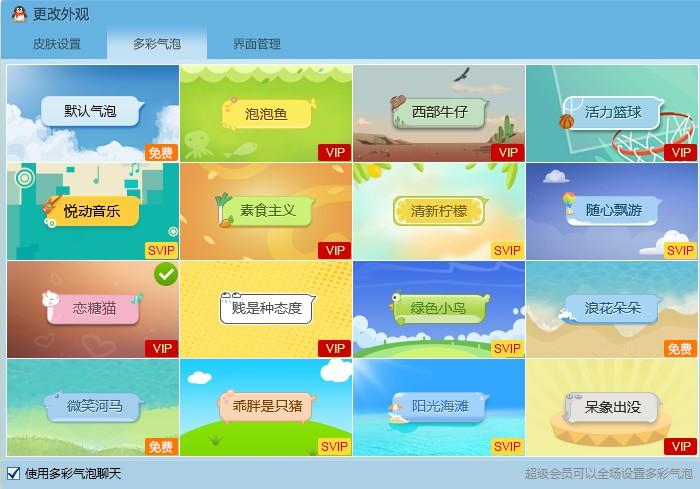 腾讯qq5.0官网_QQ5.0正式版下载_腾讯QQ5.0正式版2014下载_飞翔下载