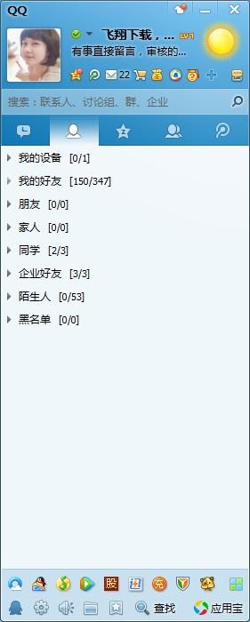 腾讯QQ5.0V5.0 官方正式版