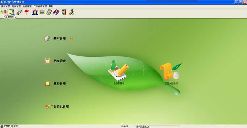 兴华电梯广告管理软件V7.3 官方版