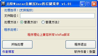 去除Winrar自解压Exe的右键菜单V1.01 中文版