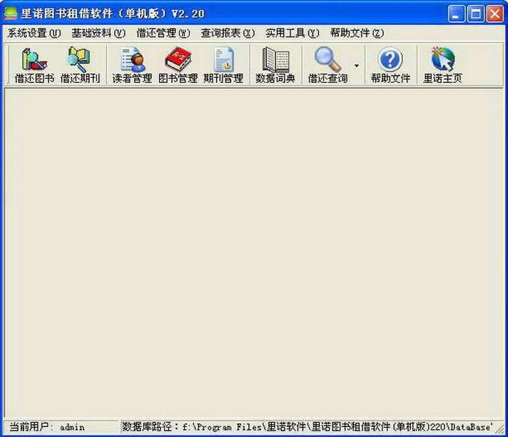 里诺图书管理系统V2.32 试用版