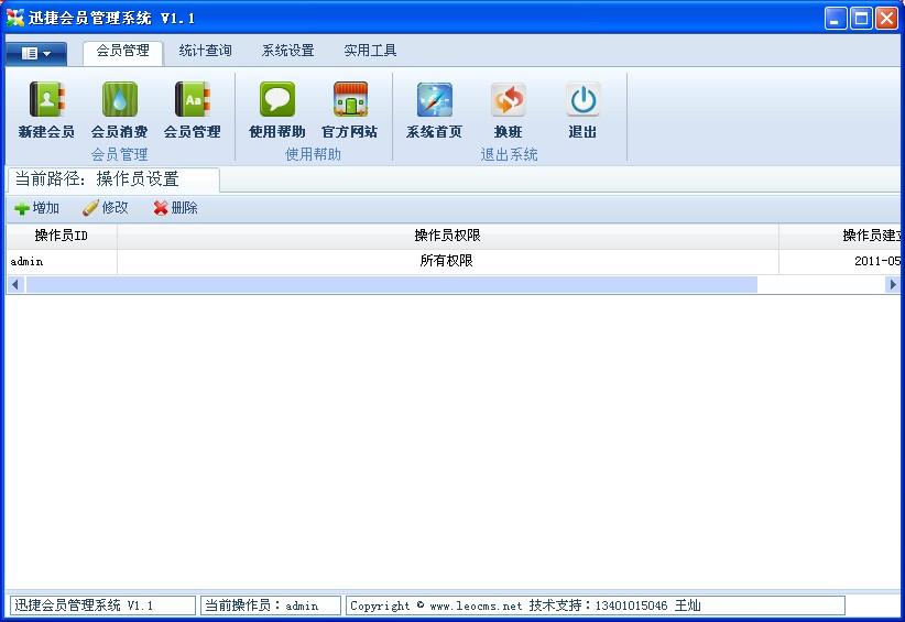 迅捷会员管理系统V1.7 绿色版
