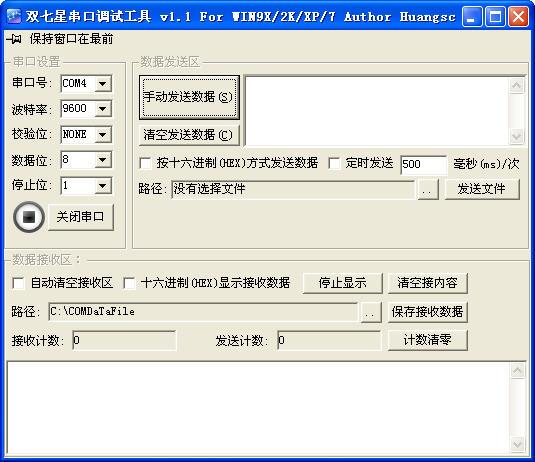 双七星串口调试工具V1.1 中文版