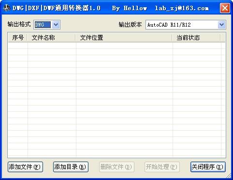 DWG|DXF|DWF万能转换器V1.0 绿色版