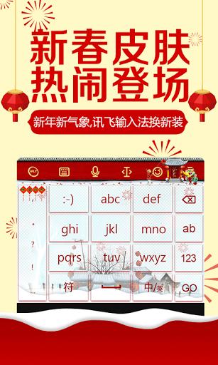 讯飞输入法 for AndroidV4.1.1484 官方版