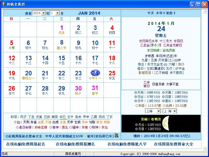 择吉老黄历 2014V1.0 中文绿色版