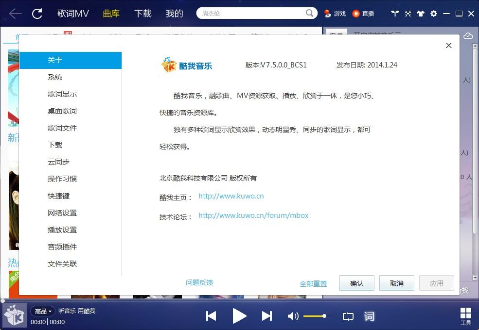 酷我音乐盒2014V7.5.0.6 官方安装版