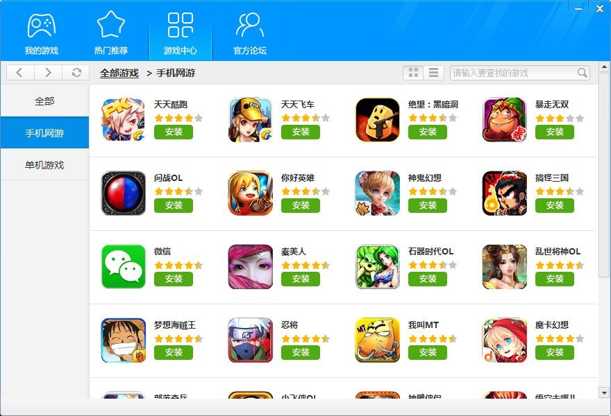 手游部落V2.2.0.26 官方版
