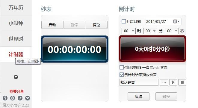 魔方小助手V3.15 简体中文绿色免费版