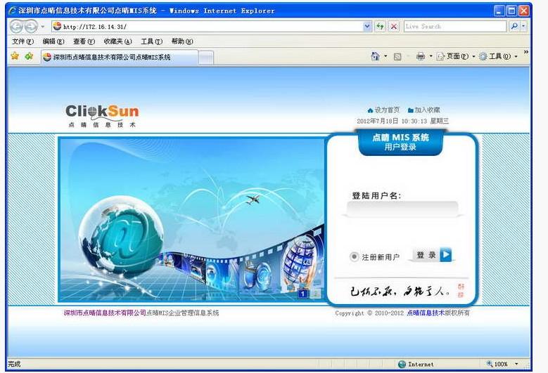 点晴OA办公系统V6.1.3 免费版