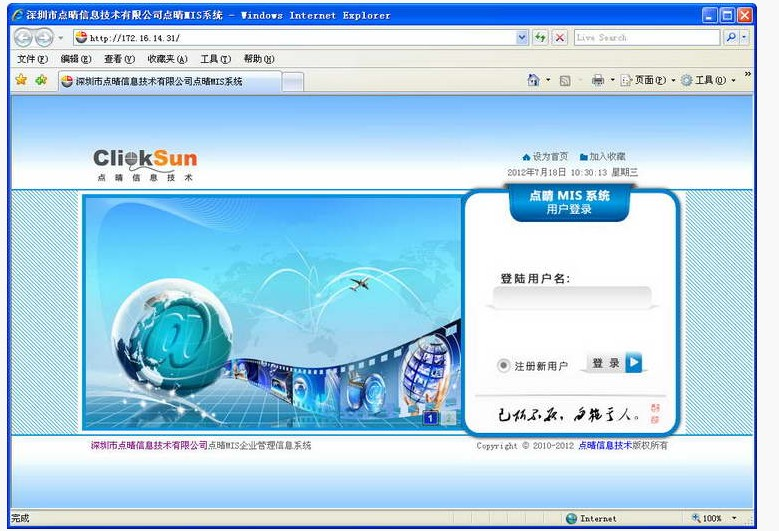 点晴OA办公系统V6.1.3 免费版截图1