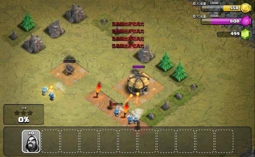 部落冲突V6.186.3 官方版
