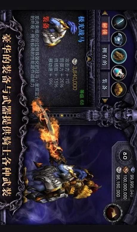 光之骑士V1.0.8 官方版