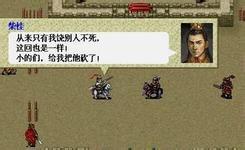 精忠报国岳飞传v11.11完整版绿色版