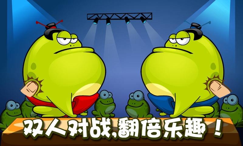 戳青蛙V2.2.0 官方版
