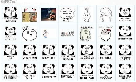 万万没想到熊猫表情_万万没想到熊猫qq图片想你了熊猫表情表情带字图片