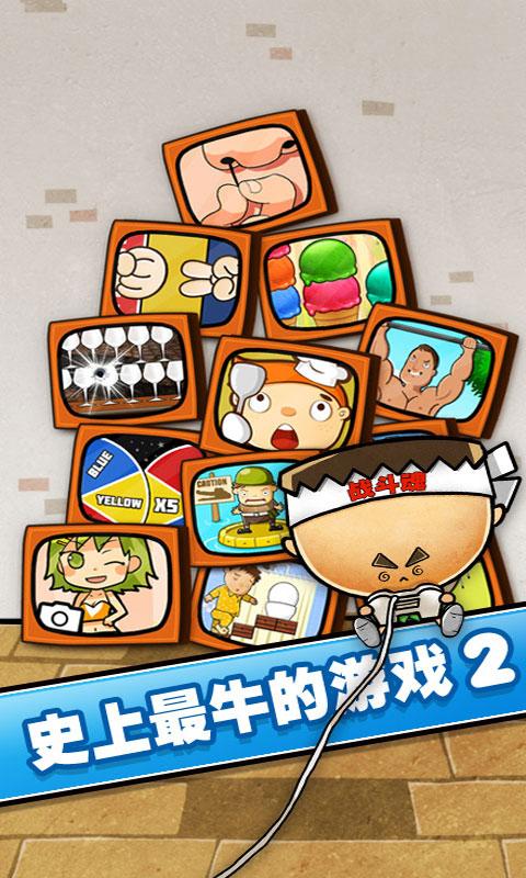 史上最牛的游戏2V16.8 官方版