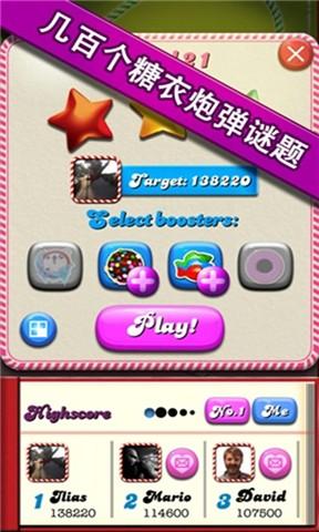 糖果传奇V1.23.0 官方版
