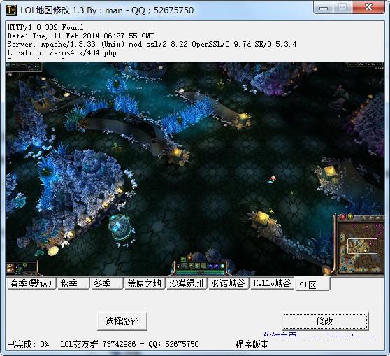 LOL地图皮肤修改器V1.3 免费版