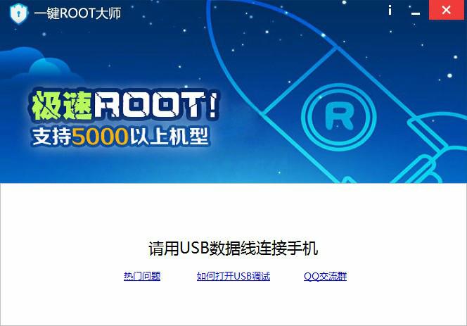 卓大师Root专家V2.3.1.28 简体中文官方安装版