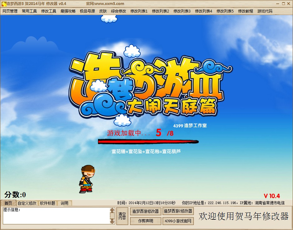 造梦西游3贺2014马年修改器V0.5 官方最新版