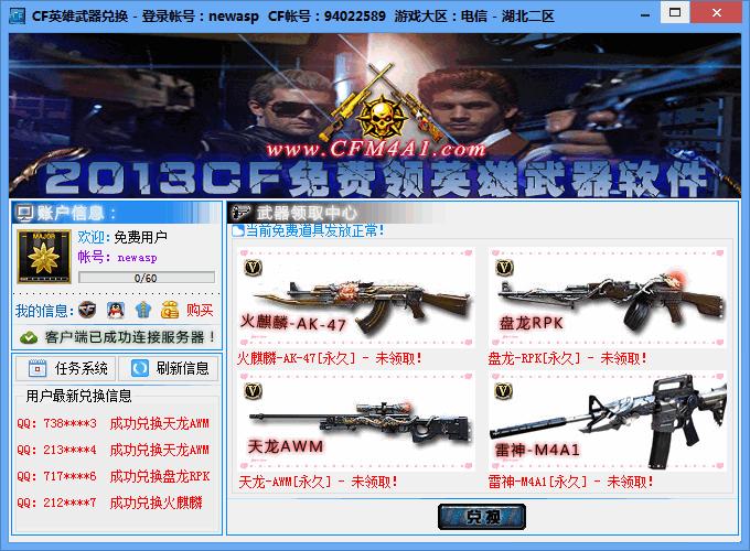 CF英雄武器免费领取软件无病毒广告免费版