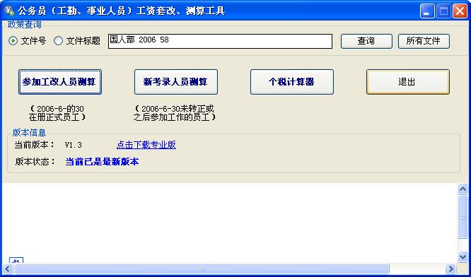 公务员(工勤、事业人员)工资套改、测算工具V1.3 绿色版