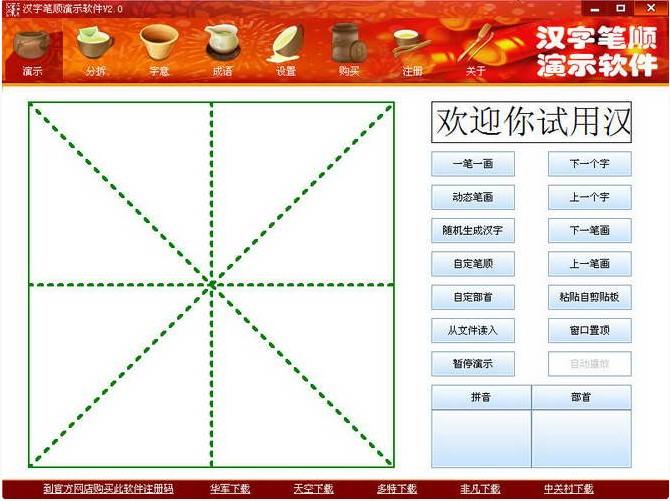 巨笔顺笔画顺序-汉字笔顺演示软件V2.0 绿色版大图预览 汉字笔顺演示软件V2.0 绿色版