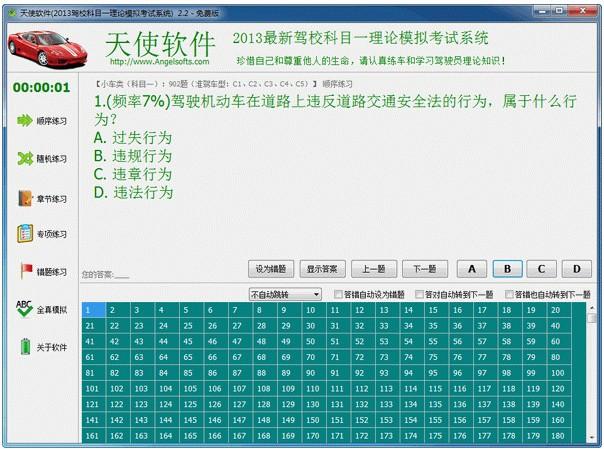 驾校科目一模拟考试系统V2.2 绿色免费版