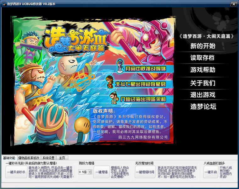 造梦西游3修改器秒杀辅助V0.2 最新版