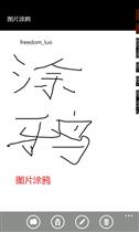 图片涂鸦V1.2