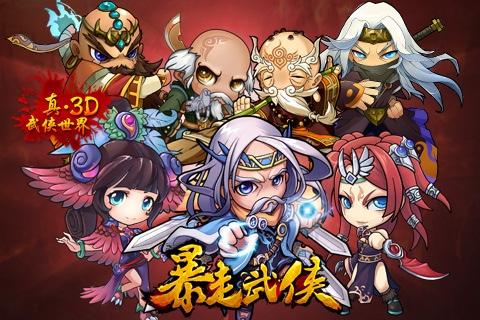暴走武侠V1.6.0 官方版