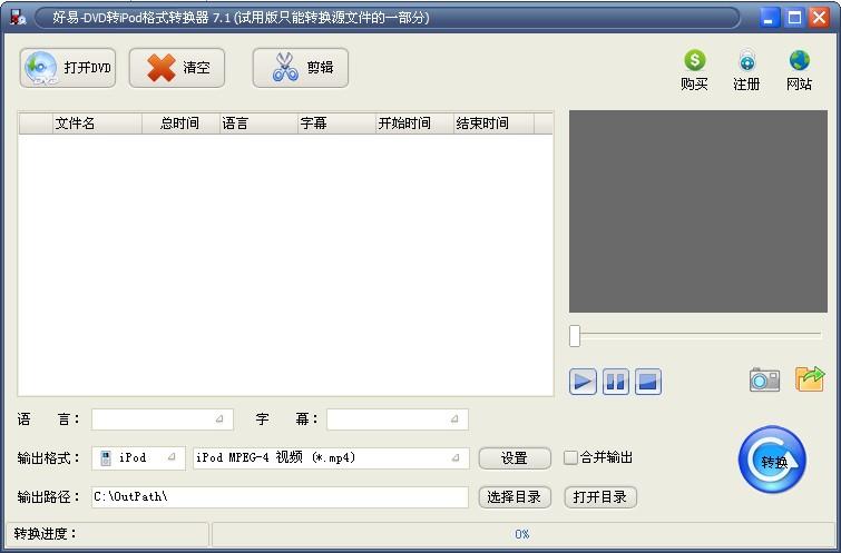 好易DVD转iPod格式转换器V7.1 官方版