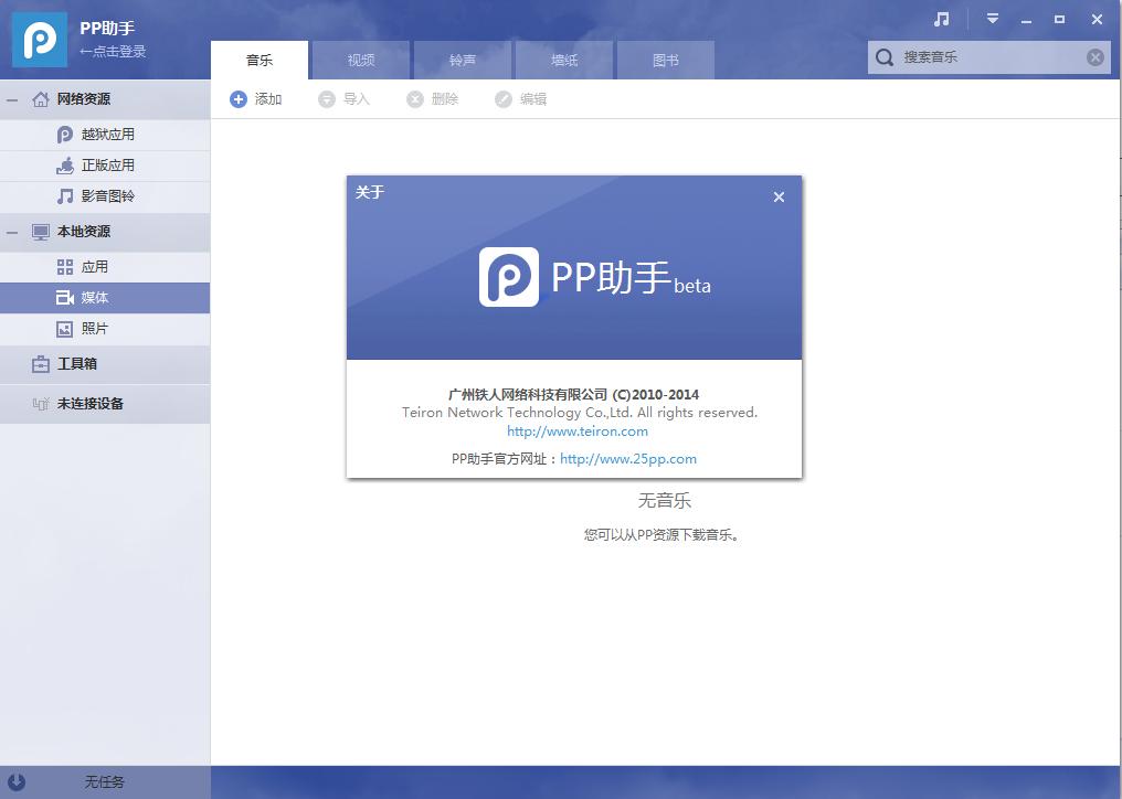 PP助手V5.0.8.1622 官方版