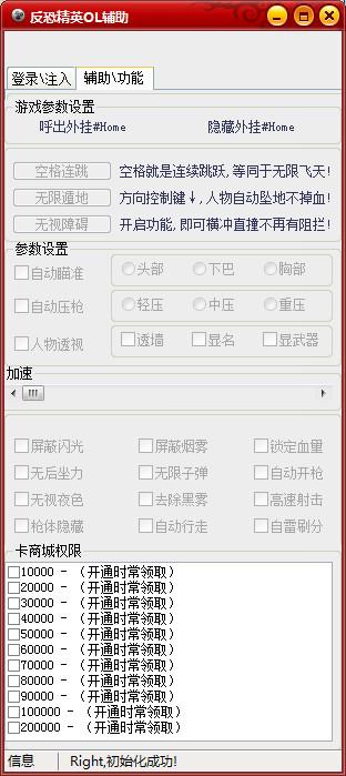 反恐精英OL辅助V0338 简体中文官方绿色版