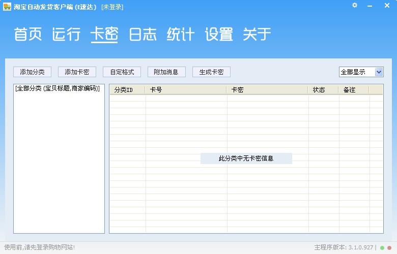 E速达-自动发货系统V33.1.0.933 官方版