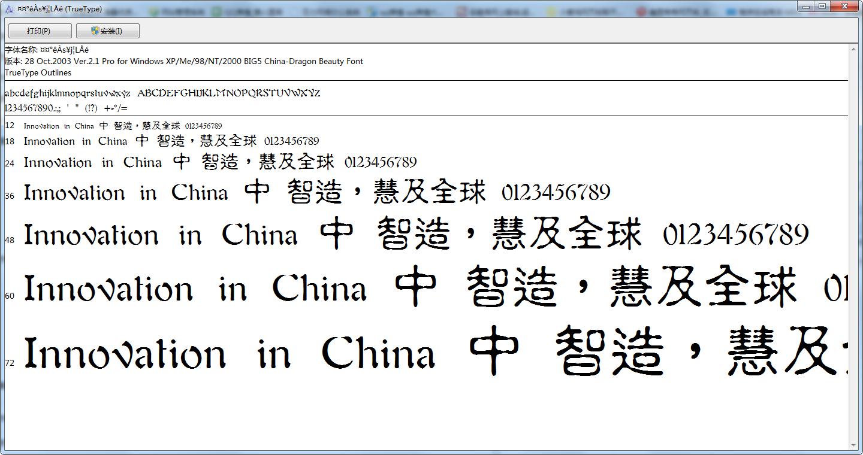 中国龙古印体