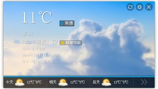 365天气V1.0.1 绿色版