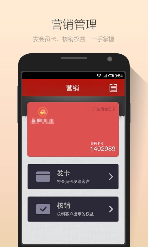 支付宝商户版V2.2.0.121001 官方版