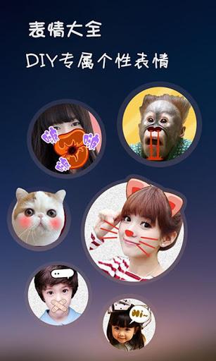 微信表情大全V4.2.6 官方版