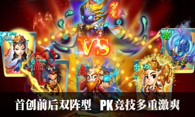 迷你西游V1.5.1 官方版